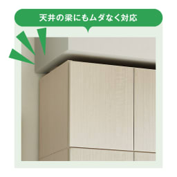 【1cm高さオーダー対応】天井ぴったりキッチンシリーズ 上置き 幅90cm奥行45cm高さ30~80cm 天井の梁にもムダなく対応。上置きは高さが1cm単位でオーダーできるため、マンションで梁がある部分にもぴったり設置。