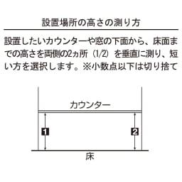 鍵付きカウンター下収納庫 4枚扉 《幅120cm・奥行20cm・高さ67~106cm/高さ1cm単位オーダー》 設置場所の高さの測り方