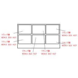 奥行19cmフラップ扉薄型収納庫 3列・幅124cm高さ73cm 内寸図(単位:cm)
