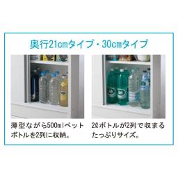 狭いキッチンでも置ける!薄型引き戸パントリー収納庫 奥行21cmタイプ 幅60cm スペースや収納物によって選べる2タイプです。