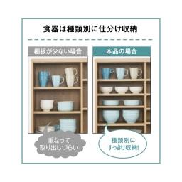 棚板たっぷりラクラク引き戸食器棚 幅60cm・奥行39cm 【ポイント】棚板が少ないとムダな空間が出たり、お皿を重ねて取り出しづらくてストレス…。それぞれの食器の高さに合わせて棚板を設定すれば、出し入れもラクになり毎日が快適になります。