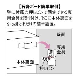 爽やかに隠せるアクリル吊り戸棚 幅60cm 壁面への取り付け方法