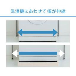 防水パンの段差対応 突っ張りランドリーラック 棚2段バスケット2個 (写真上)幅を狭めて洗濯機にぴったりつけて設置可能。(写真下)幅を広げて防水パンの段差をまたいで設置可能。