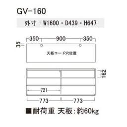パモウナGV-160ダイニングからシアターリビングシリーズ テレビ台 幅160cm 内寸図(単位はミリです)