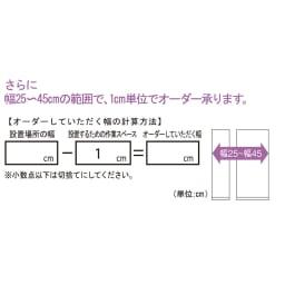【日本製】壁面や窓下にぴったり収まる高さオーダー対応収納庫 扉幅オーダー25~45(左開)奥行25cm さらにこのタイプは、幅25~45cmの範囲で、1cm単位でオーダー承ります。