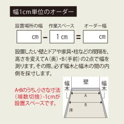 配線すっきり幅オーダーデスク デスク横チェスト 幅15~45cm(1cm単位オーダー)