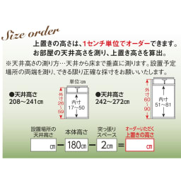 奥行34cmオーダー対応突っ張り式上置き(1cm単位) 収納庫用 幅40高さ26~59奥行34cm ◎上置き収納のサイズオーダー高さの計算方法◎ 設置場所の天井高さを測り、図の計算式にあてはめ高さサイズを算出してください。