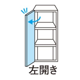 【パモウナ社製】高さサイズオーダー対応突っ張り上置き(1cm単位) 幅40cm 左開き (高さ21~89cm) こちらの商品は左開きです。
