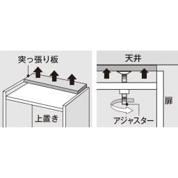 【パモウナ社製】高さサイズオーダー対応突っ張り上置き(1cm単位) 幅60cm (高さ21~89cm) 上置きの突っ張り板と天井は複数のアジャスターでしっかりと面と面で固定されます。