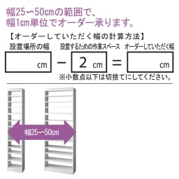 コミックが大量収納できる高さサイズオーダー対応頑丈突っ張り壁面収納本棚 奥行17.5cmタイプ 幅25~50本体高さ207~259cm(対応天井高さ208~260cm) 幅25~50cmの範囲で、1cm単位でオーダーOK!