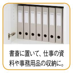 鍵付き本棚ハイタイプ 幅80奥行45高さ180cm 【鍵付きのメリット3】仕事の資料やファイルをずらっと並べての収納も鍵付きなら安心。