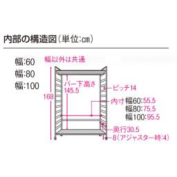 CINDERELLA(シンデレラ)ハンガーラック 棚1段・幅60cm 内部の構造図(単位:cm)