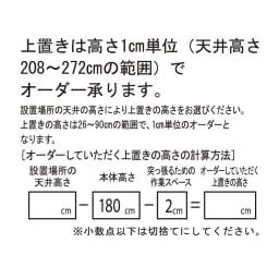 【日本製】引き戸式ミラーワードローブ   高さオーダー対応突っ張り式上置き 幅148cm(高さ26~90cm) 上置きは高さ1cm単位でサイズオーダーを承ります。