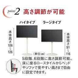 スマートテレビスタンド ハイタイプ(24~45V対応) ※お届けはハイタイプです。