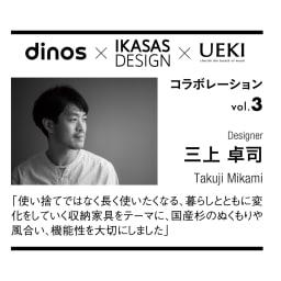 日田杉 カウンター下収納 幅119cm Designed by 三上 卓司/Mikami Takuji