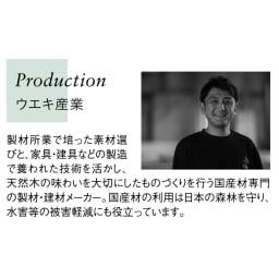 日田杉 カウンター下収納 幅119cm (株)ウエキ産業 代表取締役社長 植木啓能