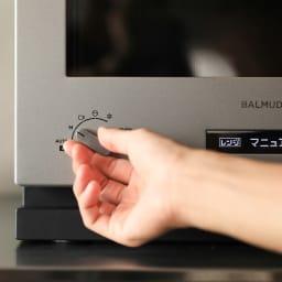 【送料無料/特典付き】BALMUDA The Range(バルミューダ ザ レンジ) ステンレスタイプ[先着100名様 レビューを書いて特典付き] 左のダイヤルでモードを選択。 レンジモードは自動/手動あたため、飲み物、冷凍ごはん、解凍の5種類+オーブンモード。