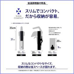 コンパクト低温調理器 スーヴィークッカー