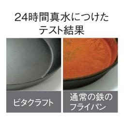 vitacraft/ビタクラフト スーパー鉄 炒め鍋径30cm サビにくい!鉄の内部まで層を作る窒化4層加工で「サビる」という弱点を解消。