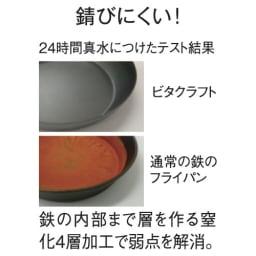 vitacraft/ビタクラフト スーパー鉄 エッグパン 錆びにくい! 鉄の内部まで層を作る窒化4層加工で弱点を解消。