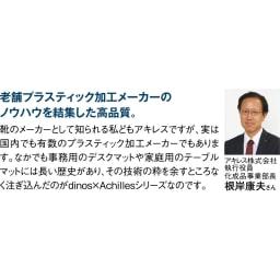 アキレス 透明キッチンフロアマット Neo (奥行80cm) アキレス株式会社 根岸さんより。
