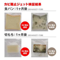 安心空間カビ阻止ジェット(ホワイトラベル) お得な3本特別セット ※カビ阻止ジェットを使用した食パンと未使用の食パンの比較実験