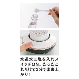 自宅で簡単・除菌・消臭剤「ジア ポケット」 水道水に塩を入れスイッチON。これだけで出来上がり!自宅でたっぷり使え、経済的。