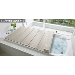 銀イオン配合 軽量・抗菌折りたたみ式風呂フタ サイズオーダー 奥行75cm(シルバー色) 【使用イメージ】パタパタたたんでスリム収納。浴槽脇に置いてもスッキリ。※画像はシャンパンゴールドで、使用時のイメージです。こちらのサイズはシルバー色のみオーダーを承ります。