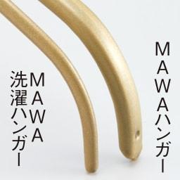 MAWA/マワ 洗濯ハンガー 人体スリムハンガー 軽くスリムだからすいすい干せる!MAWAハンガーが太さ10mmに対して洗濯用は服をかける部分の太さが4mm!扱いやすさも◎。
