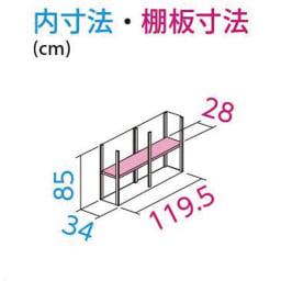 【日本製】オールネイビー引き戸物置 薄型ロータイプ 内寸・棚板寸法(cm)