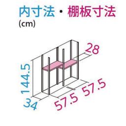 【日本製】オールネイビー引き戸物置 薄型ハイタイプ 内寸・棚板寸法(cm)
