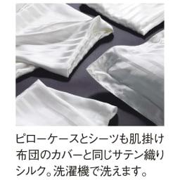 オールシルクシリーズ サテン織りシーツ&カバー ベッドシーツ 洗濯で洗えるのも大きな魅力。