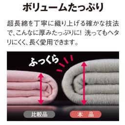 【毛布の老舗 三井毛織】エジプト超長綿やわらか綿毛布 掛け毛布 超長綿を丁寧に織り上げる確かな技法で、厚みたっぷりに。