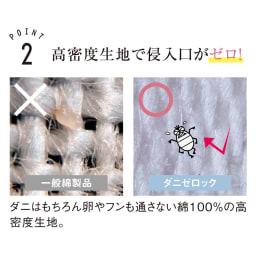 綿100%生地のダニゼロック羽毛布団 ダニが「ゼロ」の4つの理由