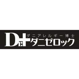 ダニゼロック 掛け布団カバー オーガニックコットンタイプ