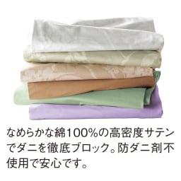 ダニゼロックお得な羽毛布団完璧セット(布団+カバー) 敷布団用 なめらかな綿100%のカバー付き!6色からお選びください。上から 花柄グレー/花柄グリーン/花柄ベージュ/無地ベージュ/ライトグリーン/ラベンダー