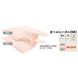 3M TM シンサレート TM 高機能中わた素材布団シリーズ 2枚合わせ掛け布団 オールシーズン使える2枚合わせタイプは肌掛け1枚、合掛け(肌掛けより中綿量が多い)1枚の2枚組。付属のホックで4隅を留めれば1枚の掛布団として使うことができます。