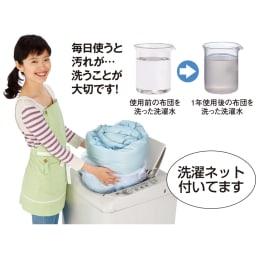 ウォッシュニング・ハウス お家で洗える2枚合わせ羽毛掛け布団 洗濯ネット付いてます。