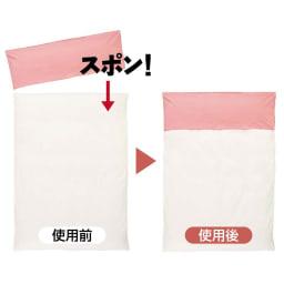 衿元だけ洗える!襟カバー(同色2枚組) 汚れやすい襟元をしっかりカバー。布団カバー全部を洗うよりもお洗濯もだんぜん楽ちんです。