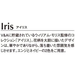 V&A アイリス柄カバーリング レギュラータイプ ベッドシーツ