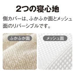 ブレスエアー(R)敷布団 ネオ シンプルセット 側カバーは、ふかふか面とメッシュ面のリバーシブルです。熱い夏はメッシュ面がお勧め