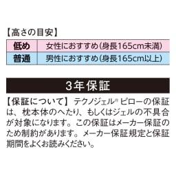 テクノジェル(R) Back & Side ピロー 枕単品
