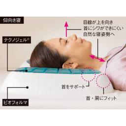 テクノジェル(R) Back & Side ピロー 枕単品 テクノジェル(R)Back & Sideピローはここが違う! 新モデル「Back & Sideピロー」は、人間工学に基づき、フィット感・スムーズな寝返り・肩への沿いを徹底追及した特殊な立体構造。日本人女性の頭の凹凸に合う高さという点も大きなポイントです。