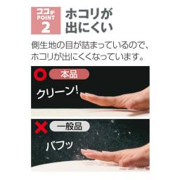 新 軽量&しっかり敷布団シリーズ 敷布団 テイジンの高密度生地・マイクロシルスター(R)は軽さだけでなく、ホコリが出にくいのも特徴。