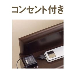 跳ね上げ美草畳収納ベッド ヘッド付き ヘッドボード左端に、携帯電話や音楽プレーヤーの充電に便利な2口コンセント付き。