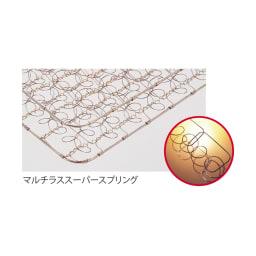 日本製マルチラススーパースプリングマットレス 高密度にコイルを編み込み体が沈み込まない十分な硬さと耐久性を実現。マットの中身が中空なので軽量で扱いやすく、通気性に優れています。