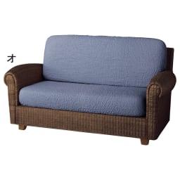 イタリア製[ブックレ]座面・背もたれ兼用カバー(1枚) (オ)アッシュブルー ※写真は2人掛用を2枚使用しています。