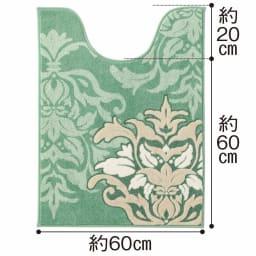デコールミュゼ トイレタリー トイレマット (イ)グリーン系 ※写真は大判サイズです。