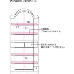 イタリア製クラシックシリーズ ブックシェルフ(飾り棚) 内寸図(単位:cm)中央は2杯分の引き出し付き。