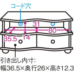 イタリア製象がん収納家具 テレビボード幅87cm 内寸図